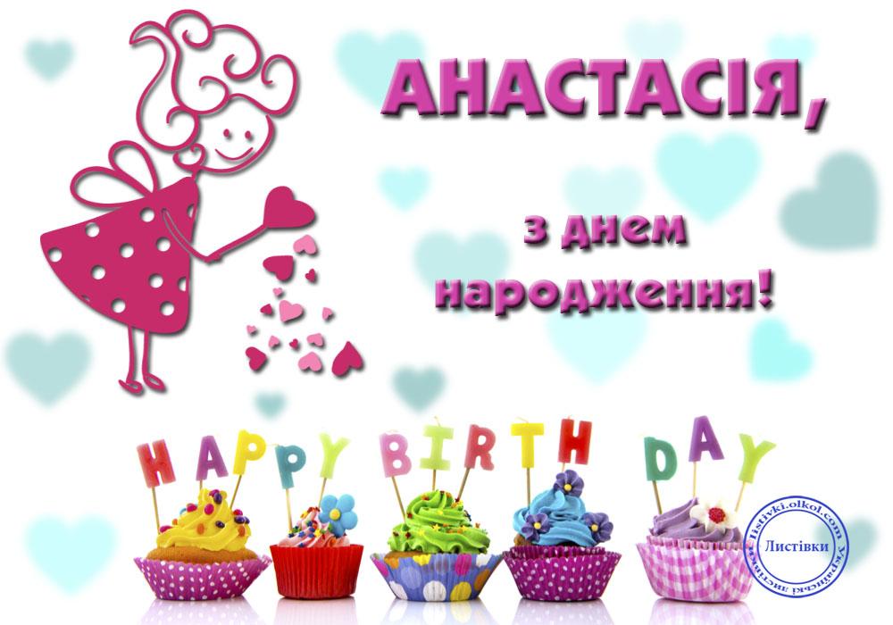 Прикольна українська листівка на день народження Анастасії