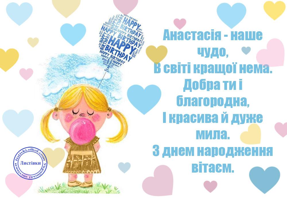 Вітальна листівка з днем народження Анастасії
