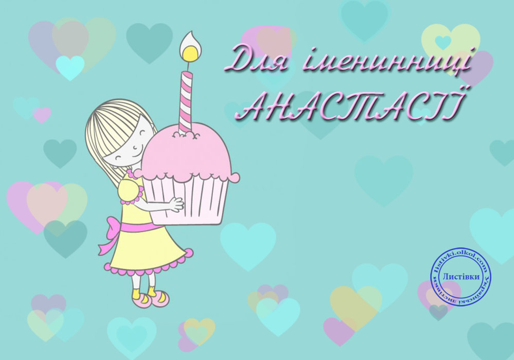 Вітальна листівка для іменинниці Анастасії на українській мові