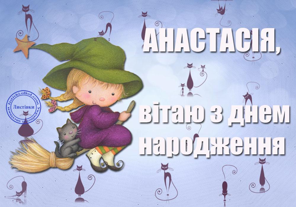Прикольна вітальна листівка на день народження Анастасії