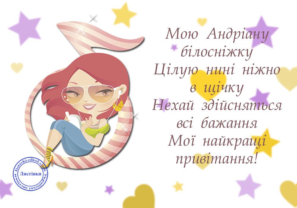 Вітальна листівка Андріані на українській мові