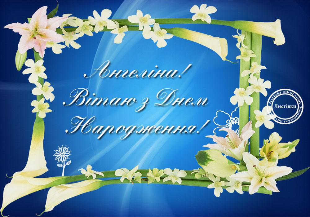 Відкритка з днем народження Ангеліні на українській мові