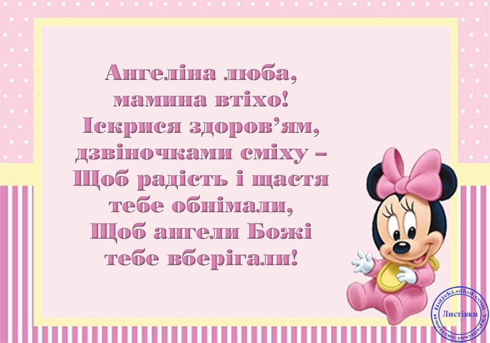 Вітальна листівка з днем народження Ангеліни