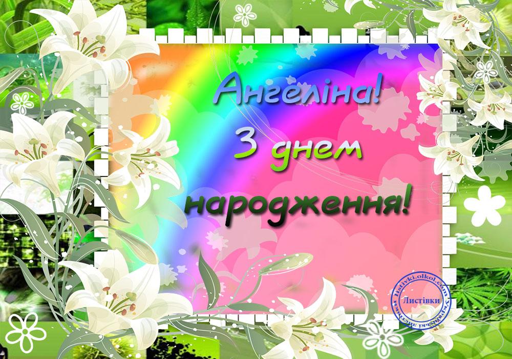 Українська вітальна листівка з днем народження Ангеліні