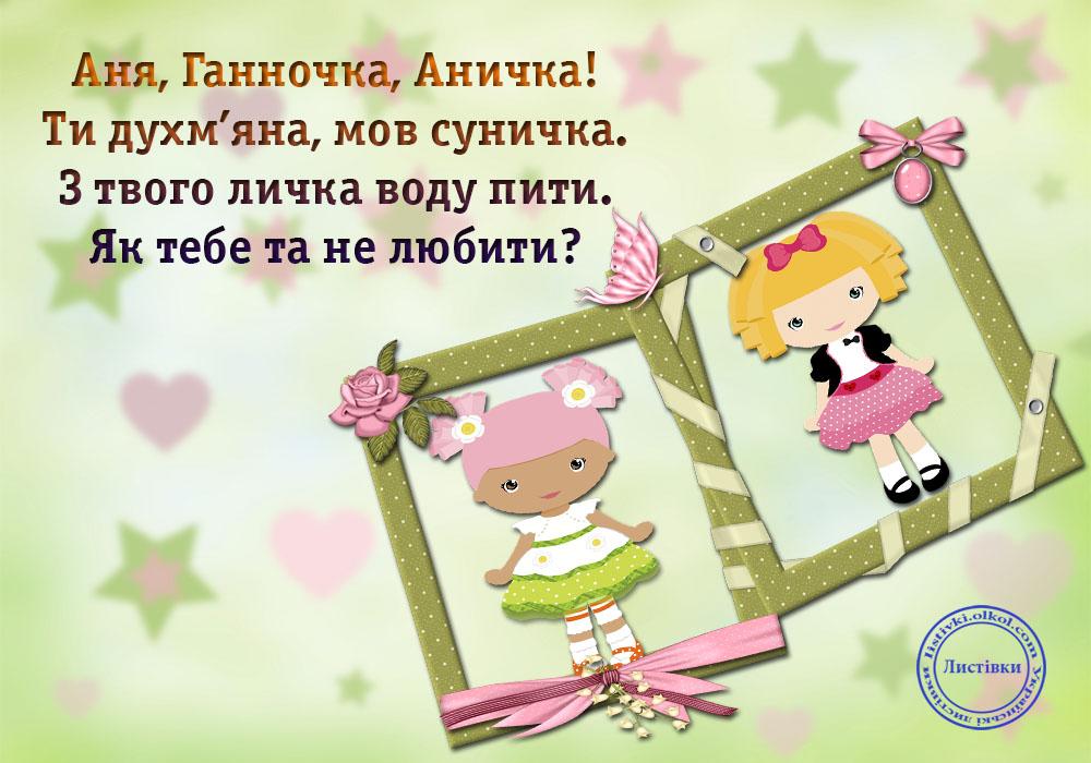 Прикольна вітальна листівка Анні