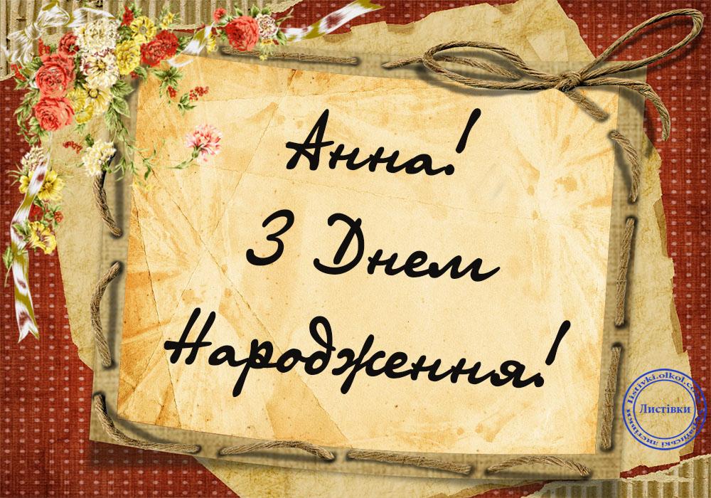 Безкоштовна вітальна листівка з Днем народження Анні