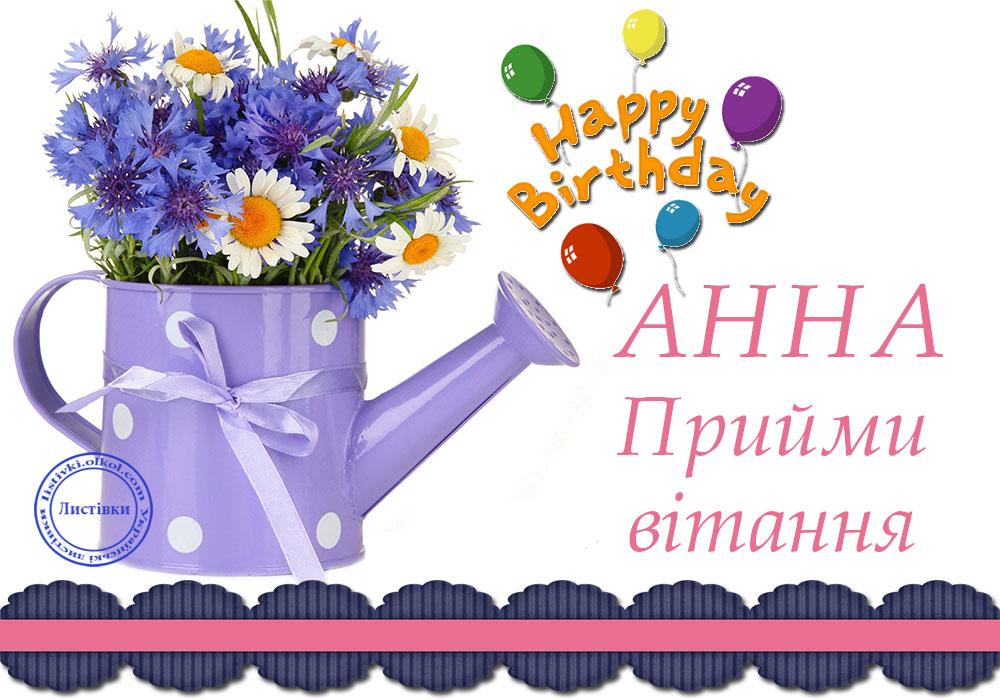 Гарна вітальна відкритка Анні на день народження
