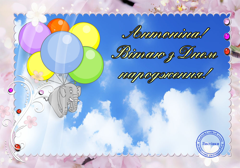 Вітання Антоніні на листівці на день народження