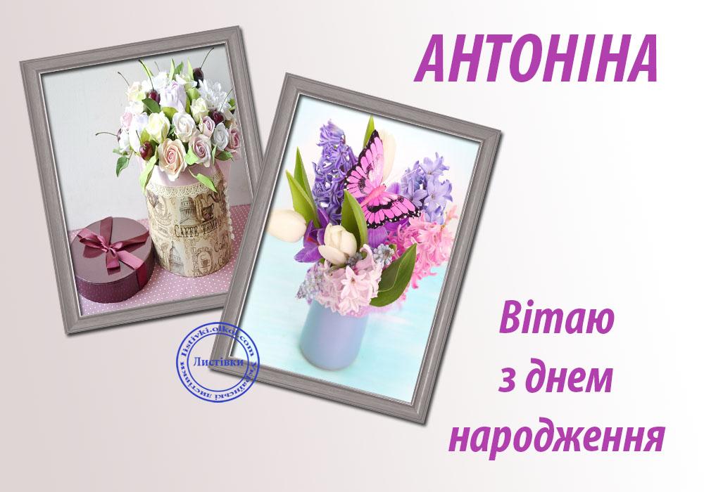 Авторська відкритка з днем народження Антоніни