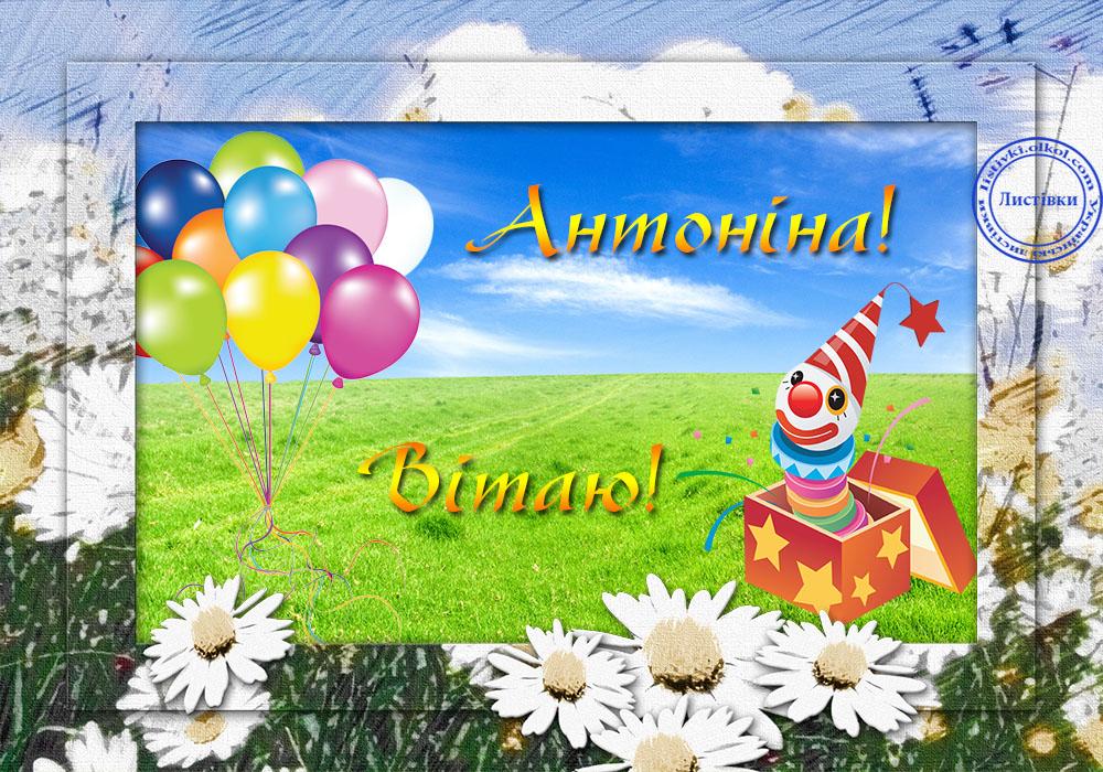 Вітальна листівка Антоніні