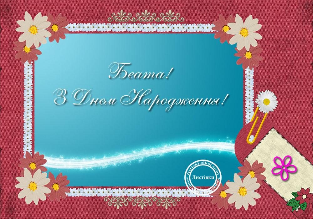 Безкоштовна вітальна листівка з днем народження Беати