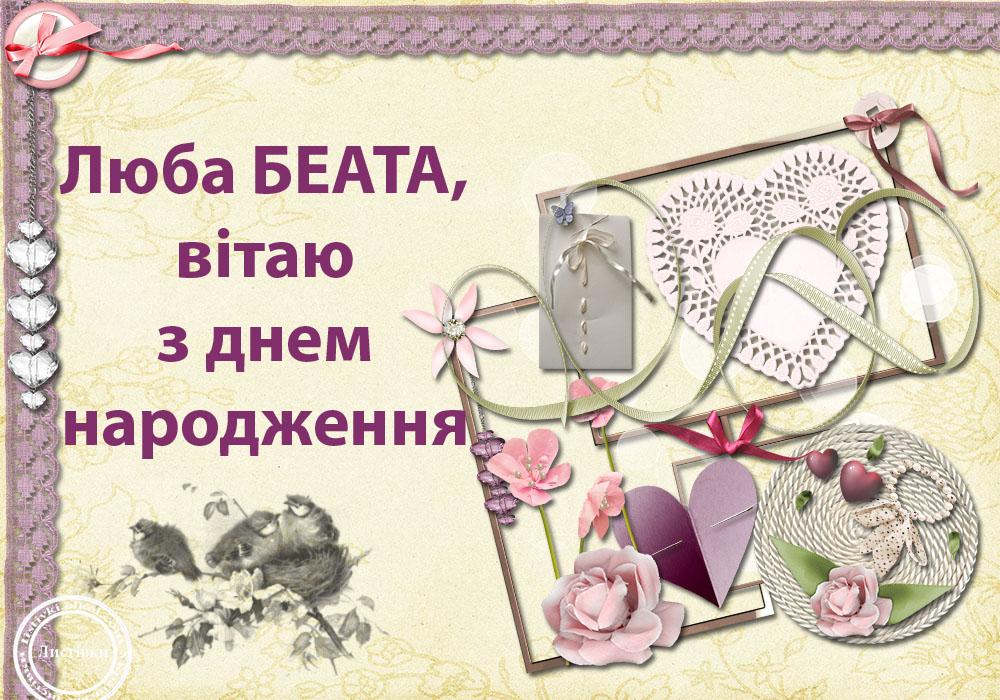 Вітальна відкритка з днем народження Беаті