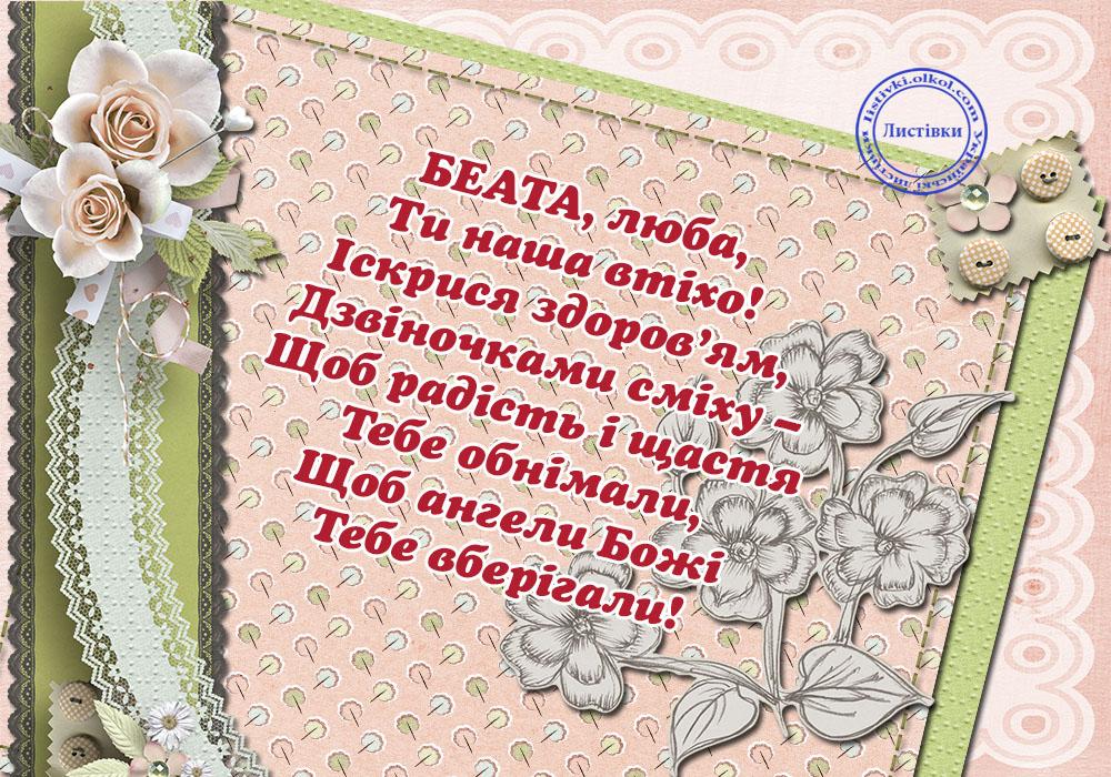 Вірш привітання Беаті на вітальній листівці