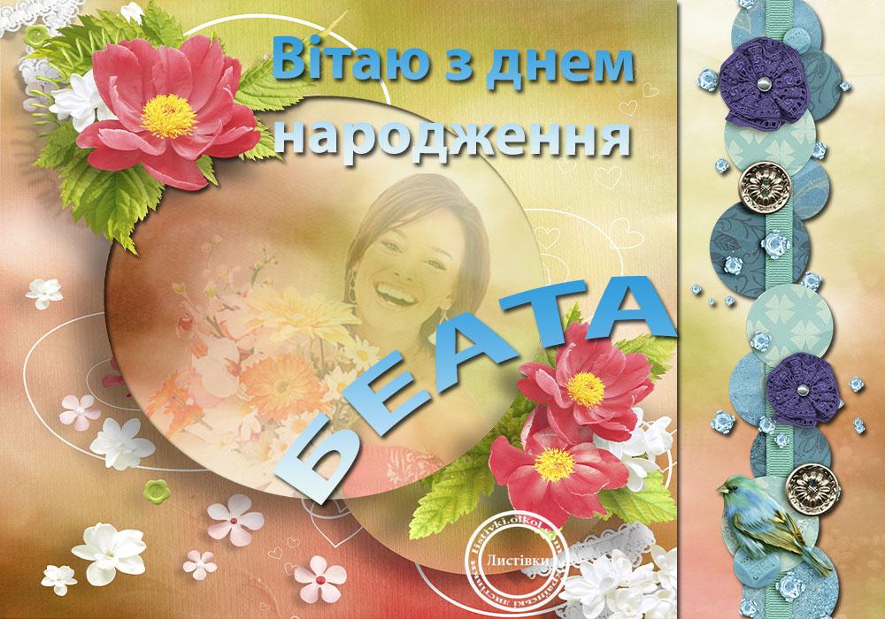 Авторська листівка з днем народження Беаті