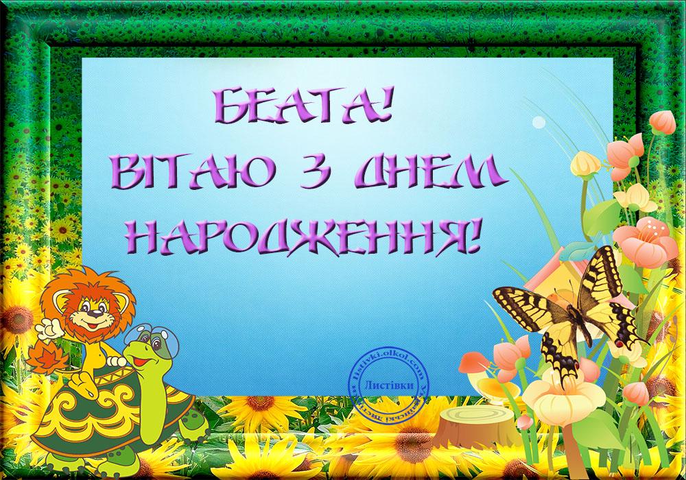 Українська вітальна листівка Беаті на день народження
