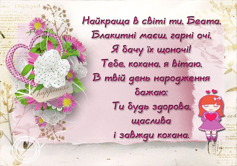 Коханій Беаті вітальна картинка на день народження