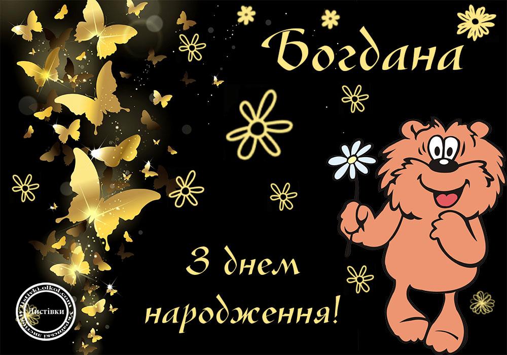 Вітальна листівка з днем народження Богдані