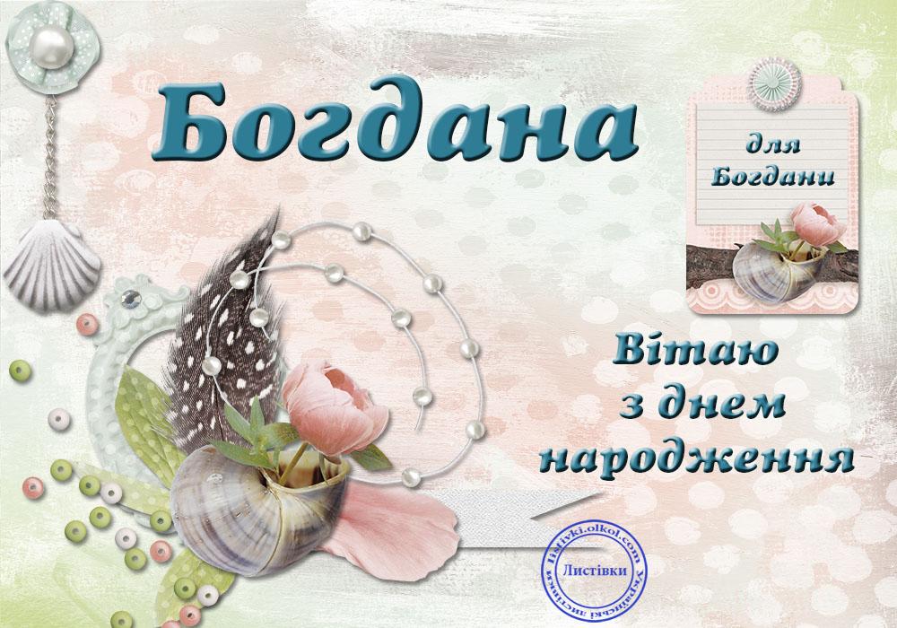 Безкоштовна картинка з днем народження Богдани