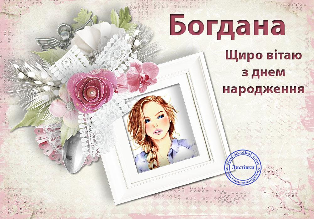 Оригінальна листівка привітання з днем народження Богдані