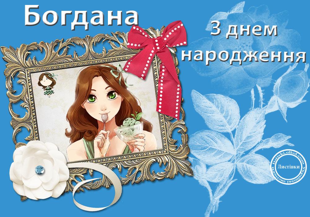 Листівка з днем народження Богдані