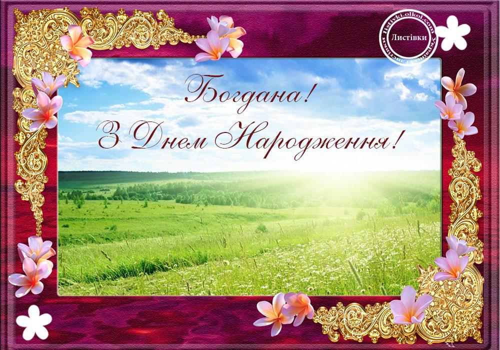Красива вітальна відкритка з днем народження Богдани