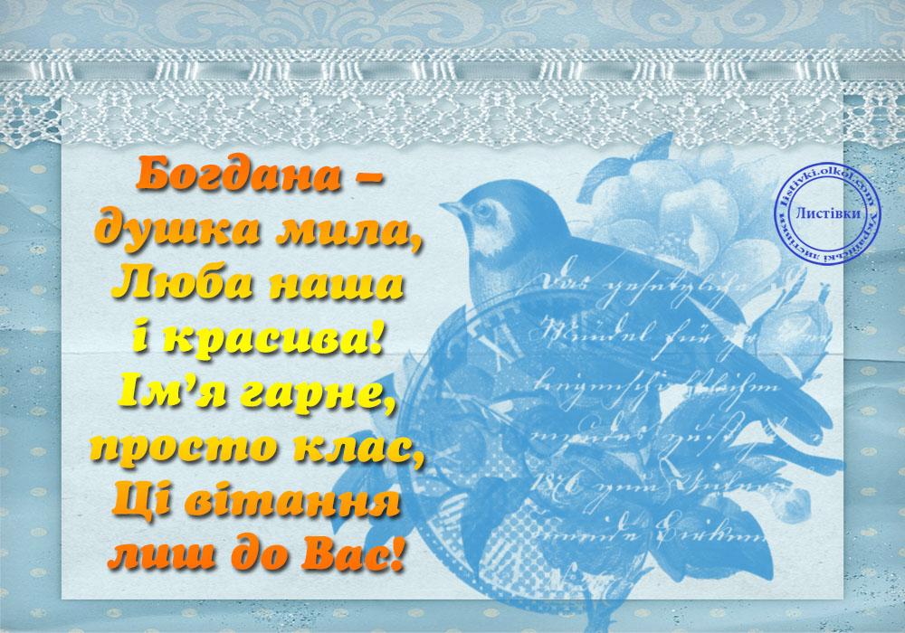 Відкритка з днем народження Богдані