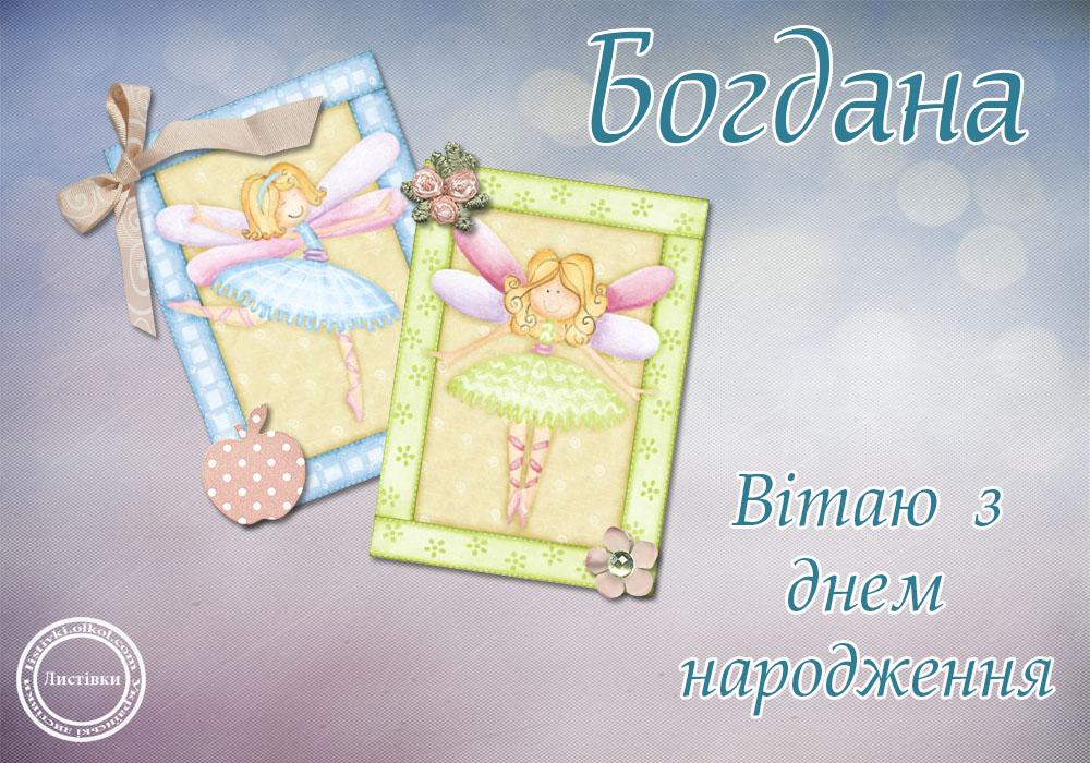 Авторська вітальна відкритка Богдані з днем народження