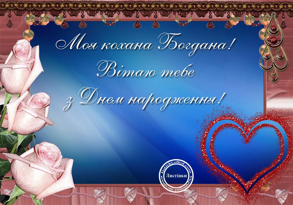 Вітальна відкритка з днем народження коханій Богдані