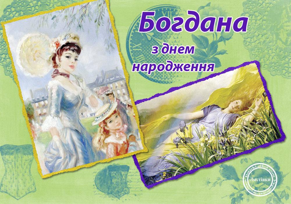 Оригінальна вітальна відкритка з днем народження Богдані