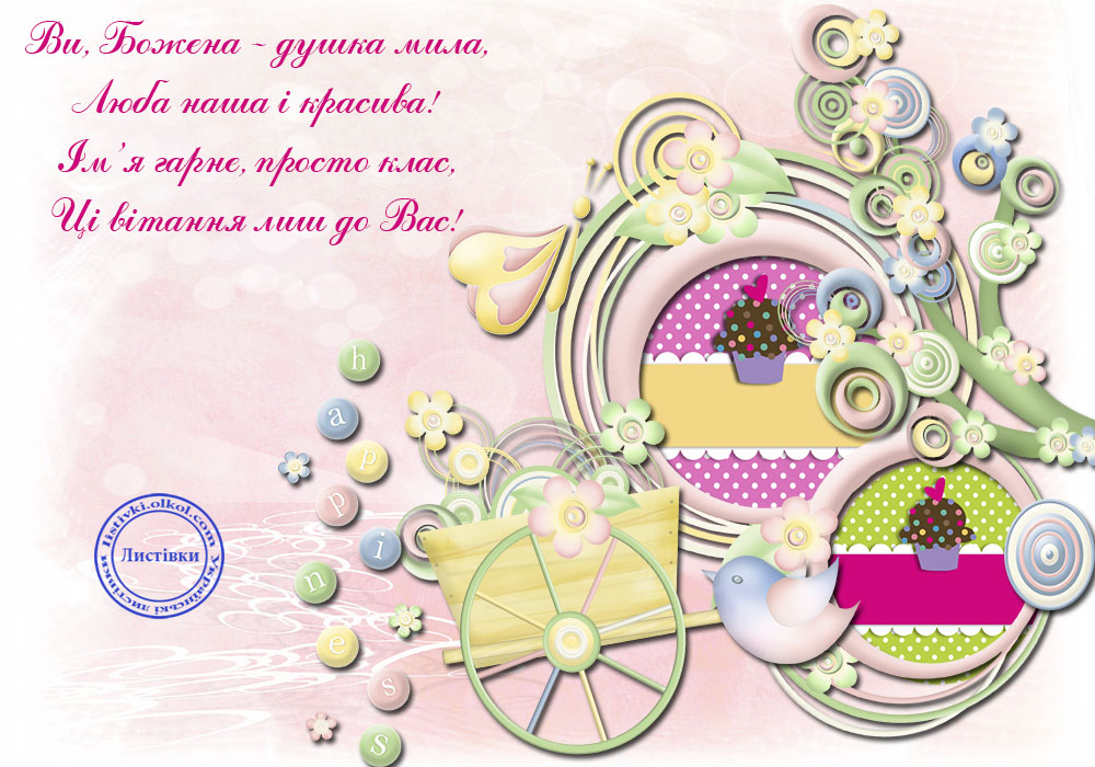 Вітальна відкритка Божені на українській мові