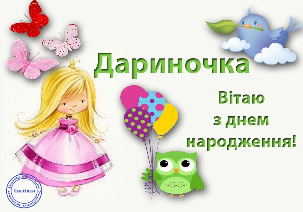 Безкоштовна листівка з днем народження Дариночці