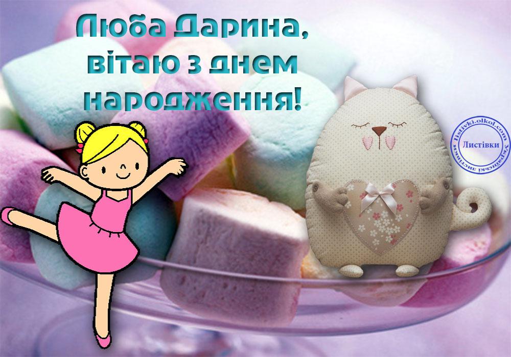 Любимій Дарині листівка на день народження