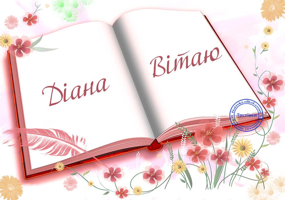 Українська вітальна картинка Діані