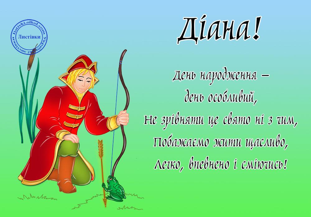 Прикольна вітальна листівка Діані з днем народження