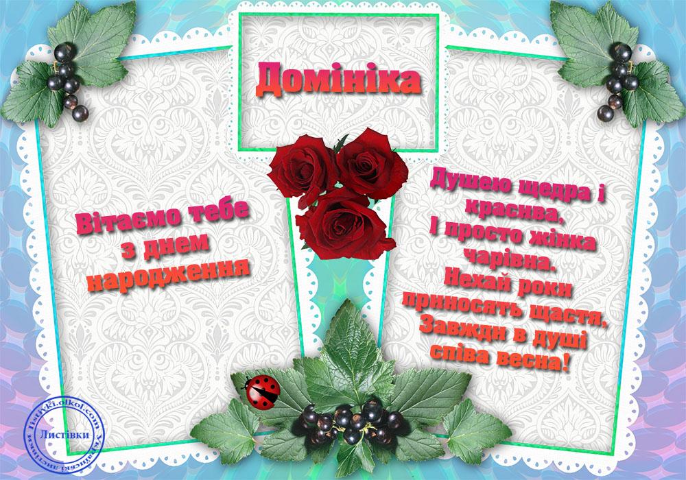 Листівка з Днем народження Домініці