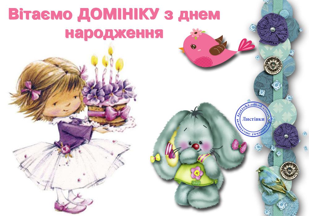Подарунок листівка Домініці на день народження