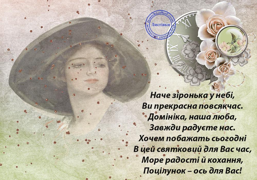 Вітальна картинка Домініці на українській мові