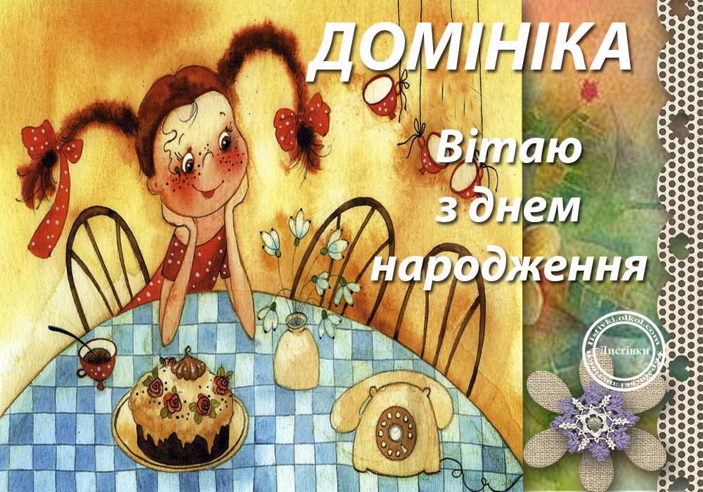 Авторська вітальна листівка з днем народження Домініки