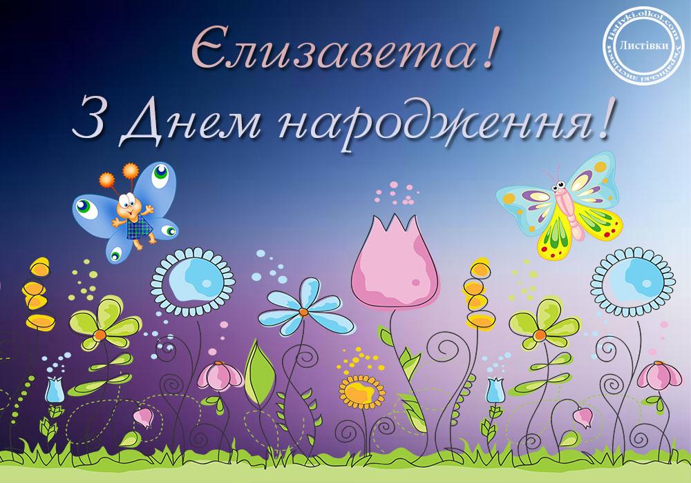 Вітальна листівка Єлизаветі з днем народження