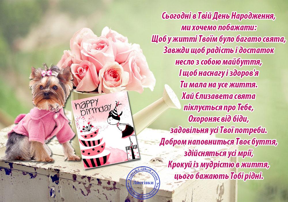 Вірш вітання на картинці з днем народження Єлизавети
