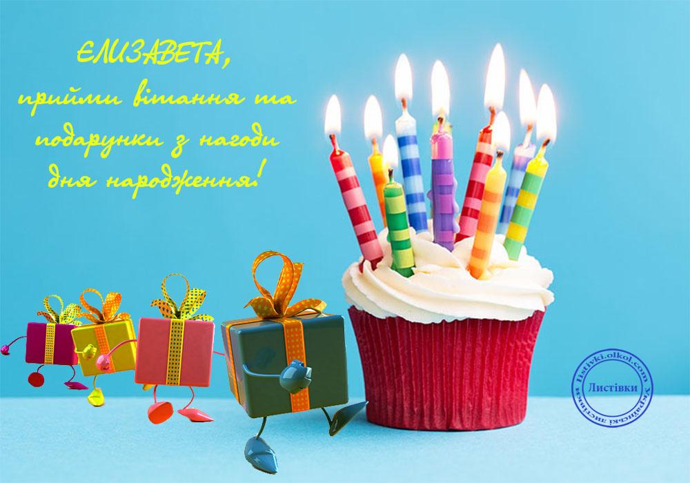 Подарункова вітальна відкритка з днем народження Єлизавети