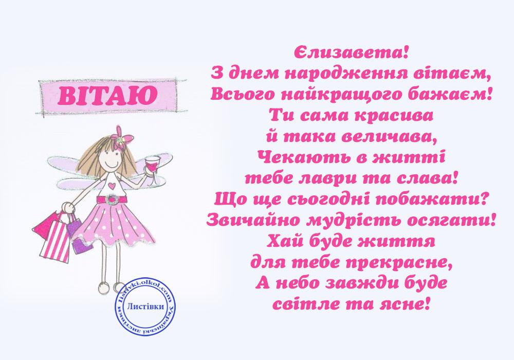 Вітальна листівка з днем народження Єлизаветі