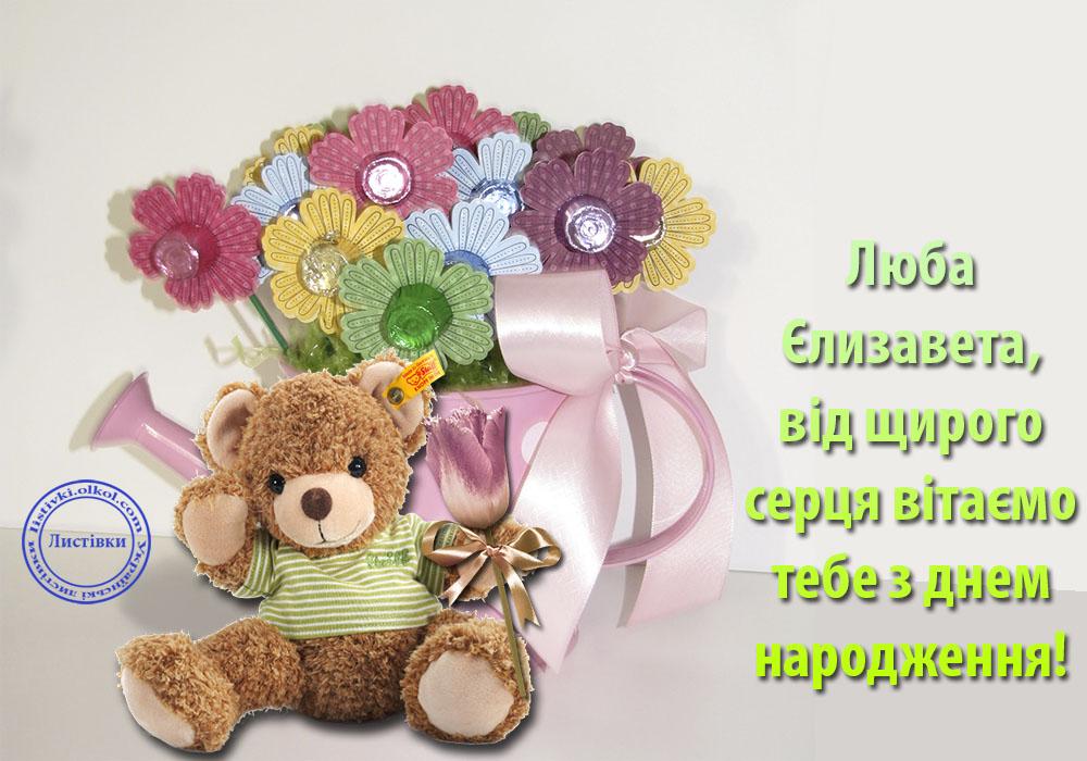 Вітальна відкритка Єлизаветі з днем народження