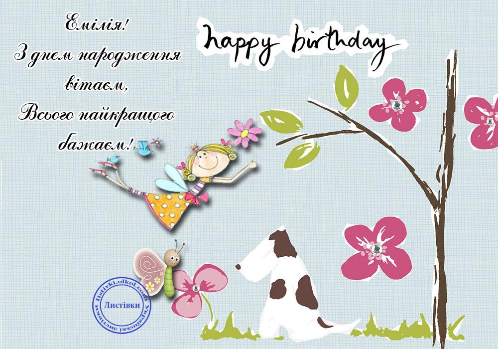 Гарна листівка з днем народження Емілії