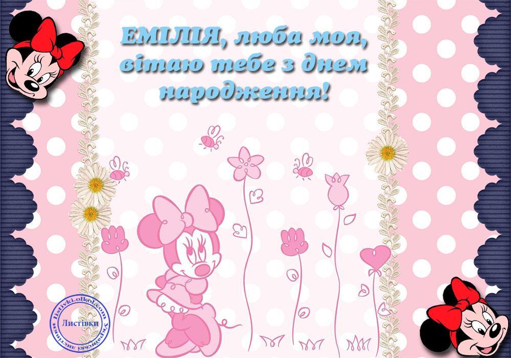 Авторська відкритка Емілії на день народження