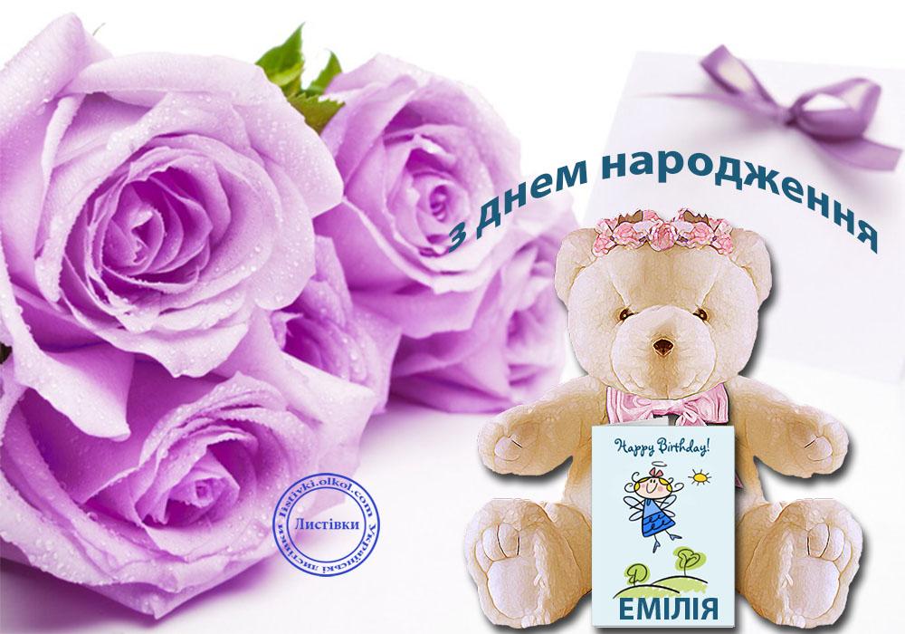 Безкоштовна вітальна листівка з днем народження Емілії