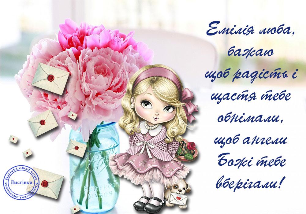 Вітальна листівка з днем народження Емілії