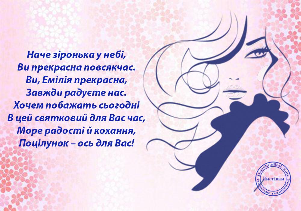 Вітальна відкритка для Емілії на українській мові