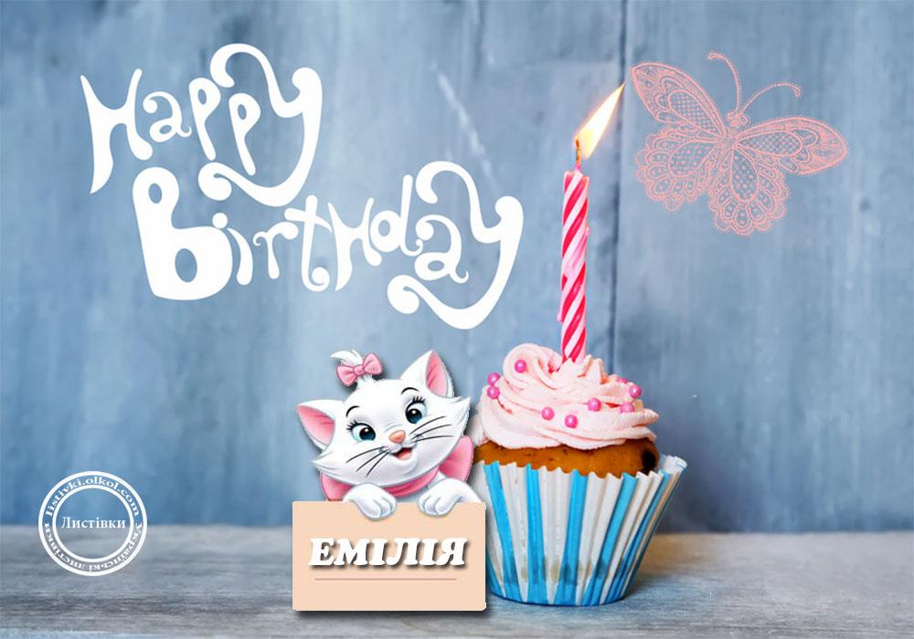 Вітальна картинка з днем народження Емілії