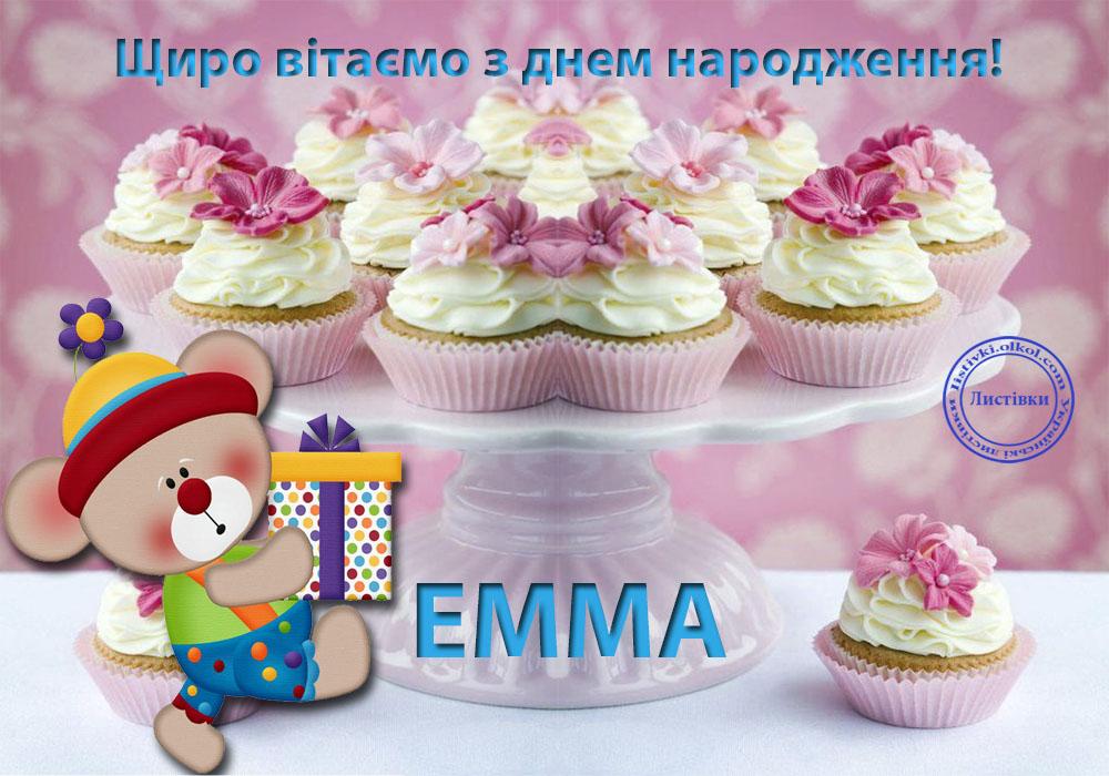 Відкритка Еммі з днем народження на українській мові